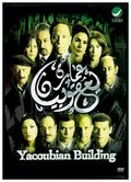 The Yacoubian Building (Omaret yakobean)