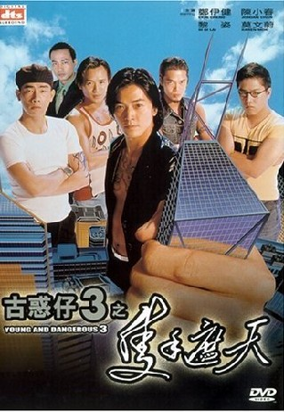 Gu huo zi 3: Zhi zhi shou zhe tian (Young and Dangerous 3)