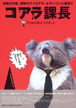 Executive Koala (Koala kacho)