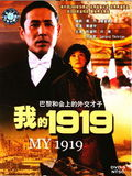 Wo de 1919 (My 1919)
