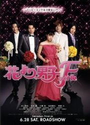 Hana yori dango: Fainaru, (Boys Over Flowers: Final)