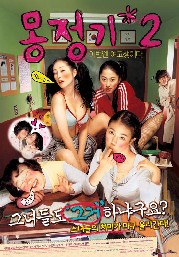 Mongjunggi 2 (Wet Dreams 2)