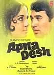 Apna Desh
