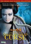 Kaidan hebi-onna (Snake Woman's Curse) (Ghost Story of the Snake Woman)