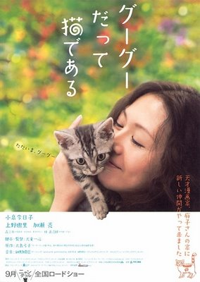 Gou-Gou datte neko de aru (Gu Gu the Cat)