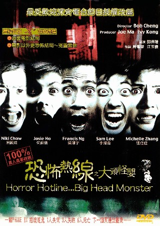 Hung biu hyn sin ji daai tau gwaai ang (Horror Hotline... Big Head Monster)