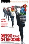 Ji quan bu ning (One Foot Off the Ground)