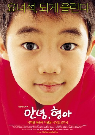 Annyeong, hyeonga (Hello Brother) (Little Brother)
