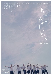 Winds of September (Jiu jiang feng)