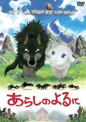 Arashi no yoru ni (Stormy Night)