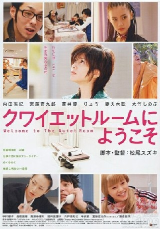 Quiet room ni y�koso (Welcome to the Quiet Room)