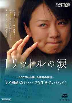Ichi ritoru no namida (1 Litre of Tears)