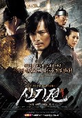 Shin ge jeon (The Divine Weapon)