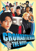 Cromartie High: The Movie (Sakigake!! Kuromati K�k�: The Movie)