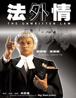 Faat ngoi ching (The Unwritten Law) (Outside the Law Love)