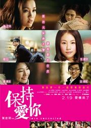 Bo chi oi nei (Love Connected)