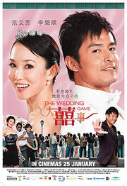 Da xi shi (The Wedding Game) (The Wedding of the Year)