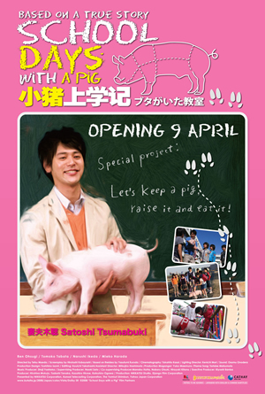 Buta ga ita ky�shitsu (School Days with a Pig)