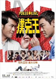 Pou hark wong (Poker King)