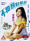 Girls Unbutton (Bu kou niu de nu hai)