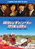 Y�ki na gyangu ga chiky� o mawasu  (A Cheerful Gang Turns the Earth)