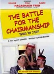 Ha-Krav Al HaVa'ad (Battle of the Chairmanship)(House Committe Rivalry)(Mondo Condo)