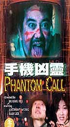 Phantom Call