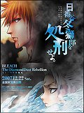 Bleach: The DiamondDust Rebellion (Bleach: The Movie 2) (Gekij� ban Bleach: The DiamondDust Rebellion - M� hitotsu no hy�rinmaru)