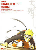 Gekij� ban naruto: Shipp�den (Naruto Shippuden: The Movie)