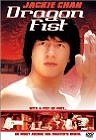 Dragon Fist (Long quan) (In Eagle Dragon Fist)