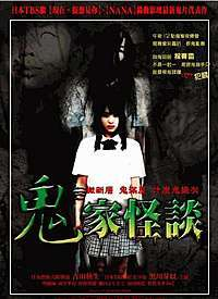Kaidan shin mimibukuro: Gekij�-ban - Y�rei manshon (The Haunted Apartments)