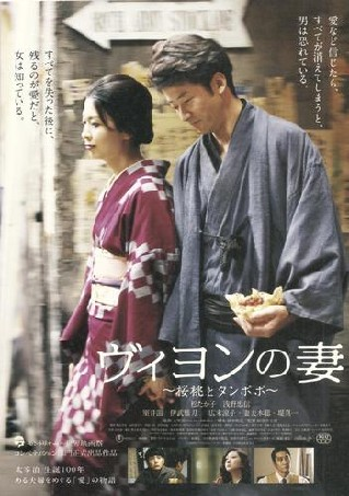 Villon's Wife (Viyon no tsuma)