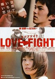 Love Fight (Rabu Faito)