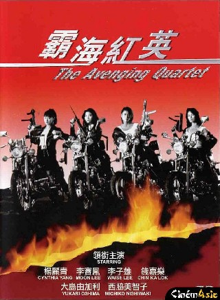 The Avenging Quartet (Ba hai hong ying)