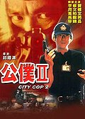 City Cop II