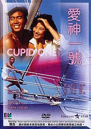 Cupid One (Oi san yat ho)