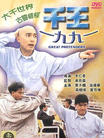 Great Pretenders (Qian wang 1991)