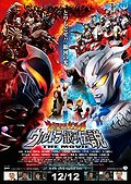 Mega Monster Battle: Ultra Galaxy (Daikaij� Batoru: Urutora Ginga Densetsu - The Movie)