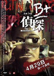 The Detective 2 (B+ jing taam)