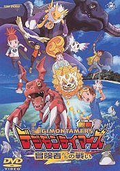 Digimon Tamers: Battle of Adventurers (Dejimon Teimzu - Bkensha-tachi no tatakai)