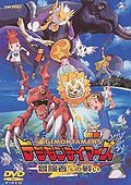 Digimon Tamers: Battle of Adventurers (Dejimon Teim�zu - B�kensha-tachi no tatakai)