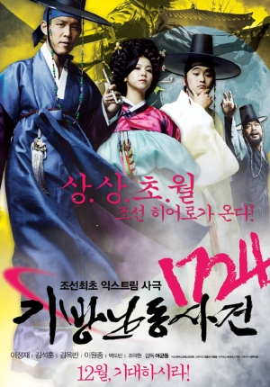 The Accidental Gangster (1724 Gibangnandongsageon)