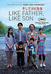 Like Father, Like Son (2014)