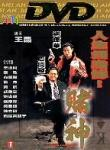 God of Gamblers Poster