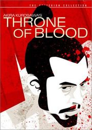 Kumonosu J (Throne of Blood) (Macbeth)