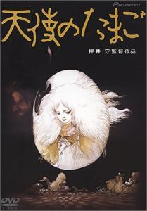 Tenshi no tamago (Angel's Egg)(Egg of God)