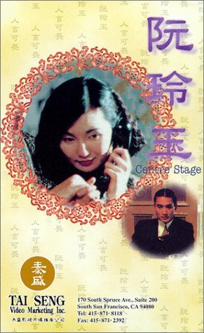 Yuen Ling-yuk (Centre Stage)(The Actress)(The New China Woman)