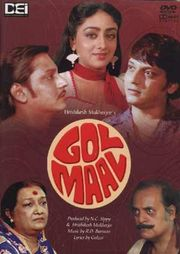 Gol Maal (Hanky Panky)