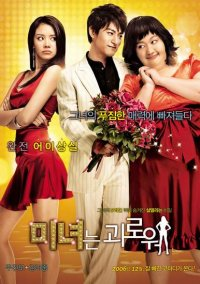 Minyeo-neun goerowo (200 Pounds Beauty)