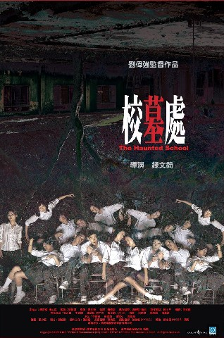 Hau mo chu (The Haunted School)